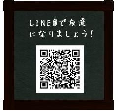 Line@で友達になりましょう